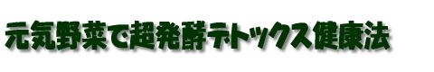 【元気野菜の腸発酵】農家のアトピー体質改善健康法