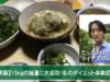 【実録】15kgの減量に大成功!野菜で体質改善した男のダイエット体験記!