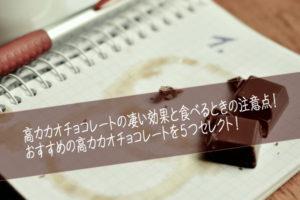 カカオの効果が凄い!高カカオチョコレートの効果とおすすめの商品5選